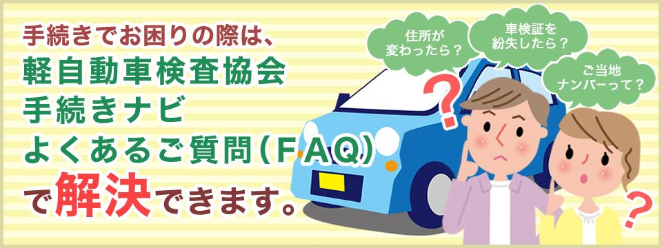 手続きナビ|よくあるご質問(FAQ)|軽自動車検査協会